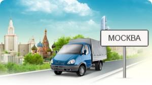 Перевозки по Москве заказать