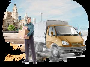 грузовые перевозки дешево